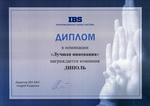 Диплом IBS R&C