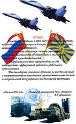 Благодарность командира авиационной базы «Левашово»