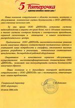 Отзыв Генерального директора ООО «Агроторг»