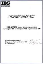 Сертификат «IBS»