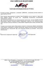 Отзыв торгово-промышленной группы «Диета»