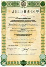 Лицензия Государственного комитета Российской Федкрации