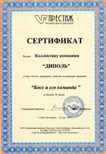Сертификат тренинговой компании «Престиж»