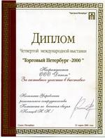 Диплом выставки «Торговый Петербург-2000»