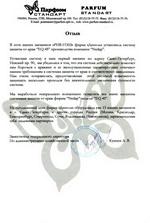 Отзыв заместителя генерального директора сети магазинов «РИВ-ГОШ»