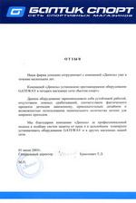 Отзыв генерального директора сети магазинов «Балтик спорт»