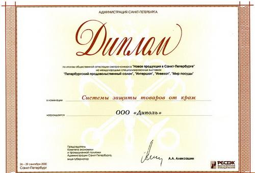 ДИПЛОМ Администрации Санкт-Петербурга