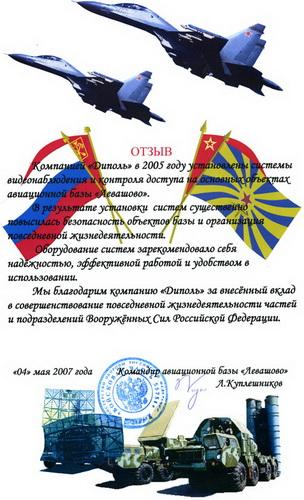 ОТЗЫВ Командира авиационной базы Левашово