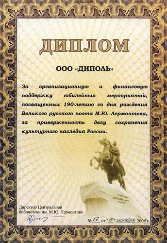 Диплом Центральной библиотеки имени М. Ю. Лермонтова