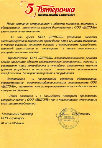 Отзыв ген. д. ООО Агроторг