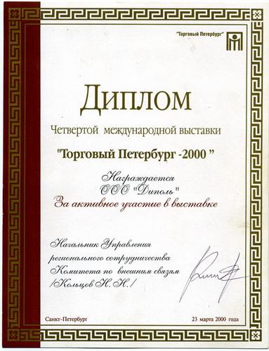 ДИПЛОМ Четвертой международной выставки