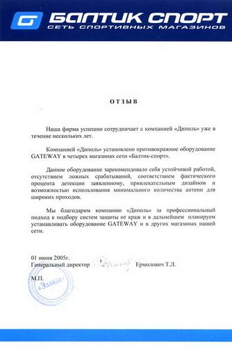 Отзыв генерального директора сети спортивных магазинов Балтик-спорт